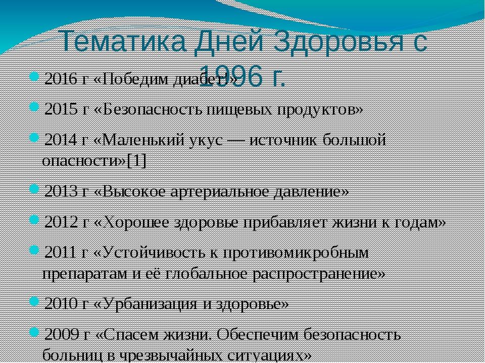 Тематика Дней Здоровья с 1996 г. 2016 г «Победим диабет!» 2015 г «Безопасност...
