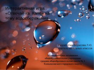 Интерактивная игра «Отвечай-ка Капе» на тему водосбережения. Муниципальное ав