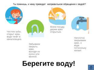 Фото реки http://libkids51.ru/events/2012/03/14/id8/ Загадка про пруд http:/