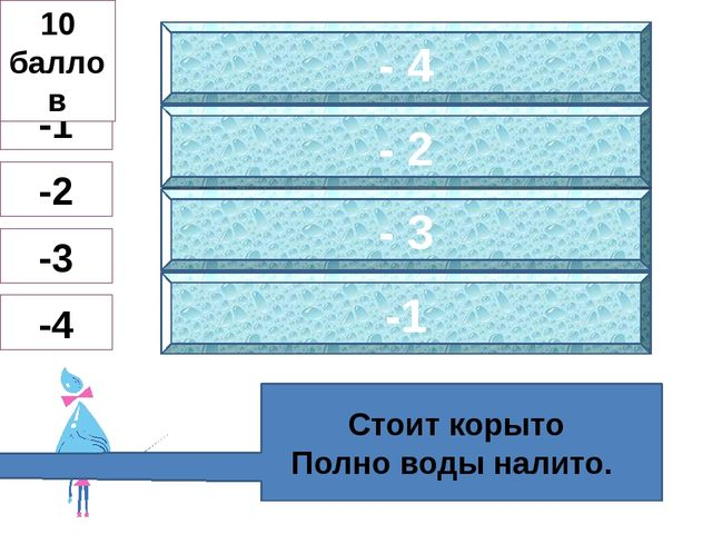 -1 - 2 - 3 - 4 Стоит корыто Полно воды налито. -1 -2 -3 -4 10 баллов