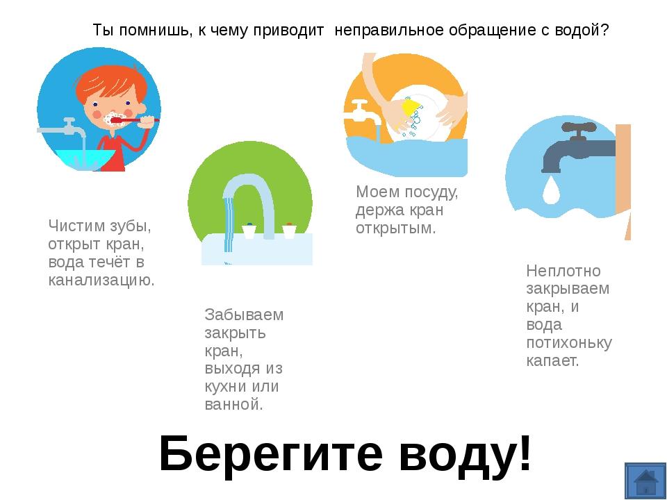 Фото реки http://libkids51.ru/events/2012/03/14/id8/ Загадка про пруд http:/...