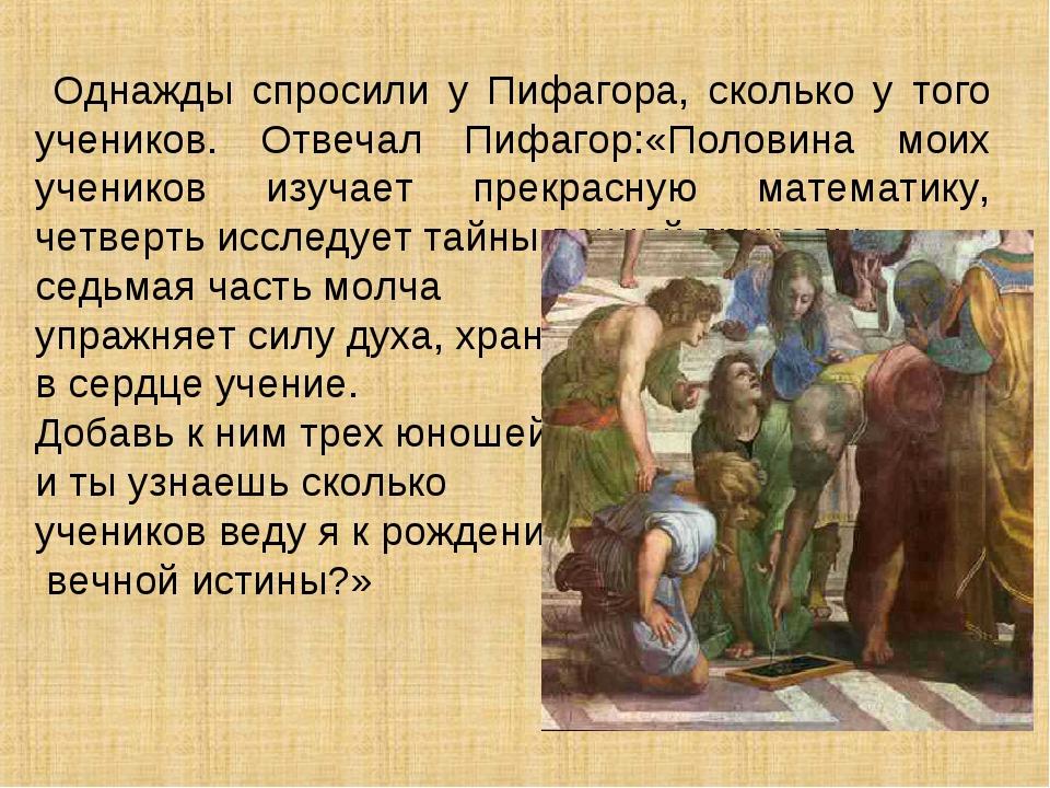 Однажды спросили у Пифагора, сколько у того учеников. Отвечал Пифагор:«Полов...