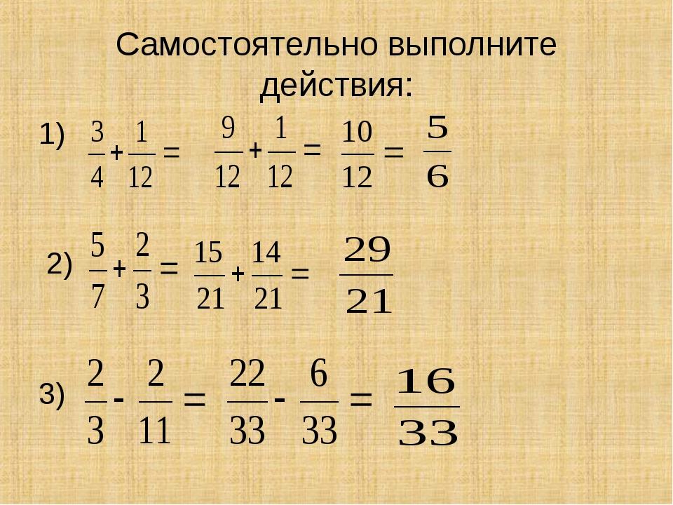 Самостоятельно выполните действия: 1) 2) 3)