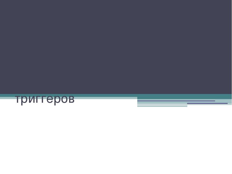 Логопедические задания, выполненные с помощью триггеров