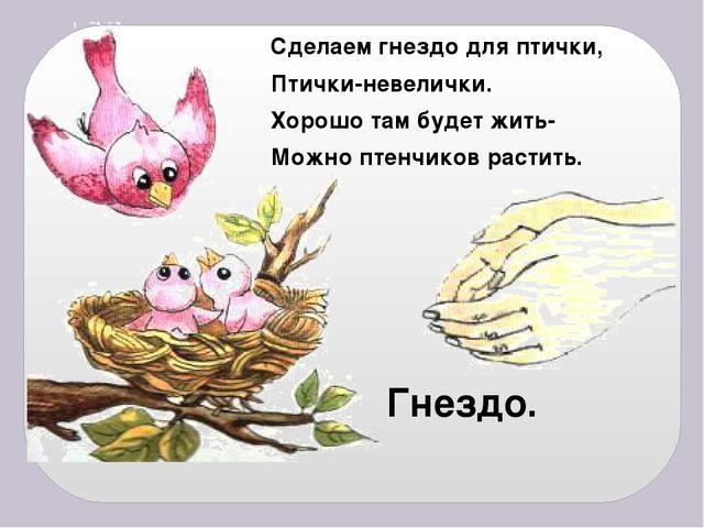 Сделаем гнездо для птички, Птички-невелички. Хорошо там будет жить- Можно пте...