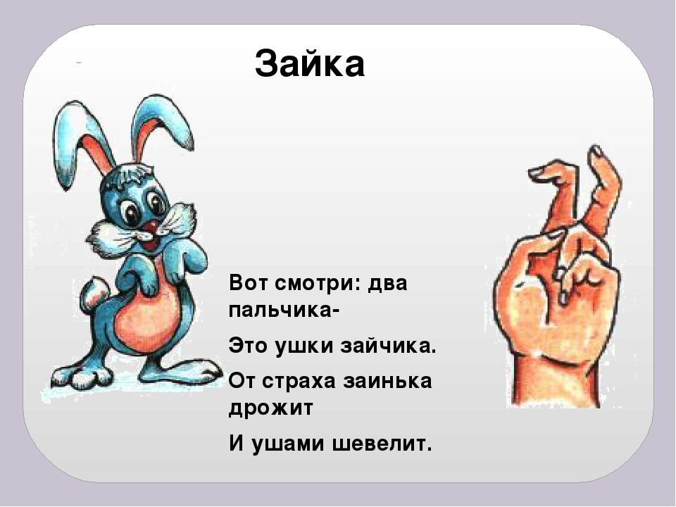 Зайка Вот смотри: два пальчика- Это ушки зайчика. От страха заинька дрожит И...
