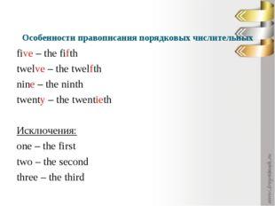 Особенности правописания порядковых числительных five – the fifth twelve – th