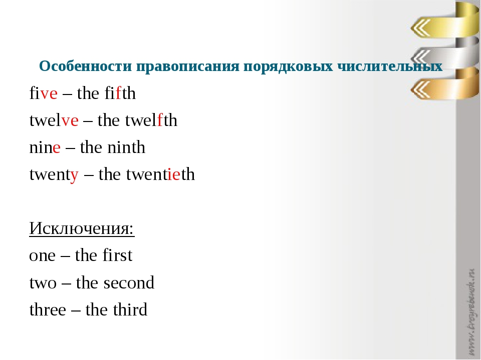 Особенности правописания порядковых числительных five – the fifth twelve – th...