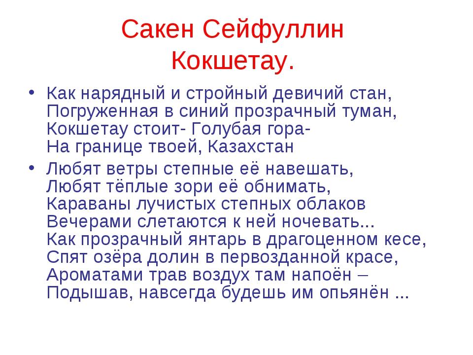 Сакен Сейфуллин Кокшетау. Как нарядный и стройный девичий стан, Погруженная в...