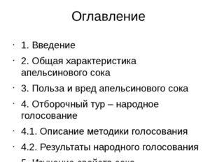 Оглавление 1. Введение 2. Общая характеристика апельсинового сока 3. Польза и