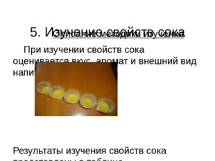 5. Изучение свойств сока Описание методики изучения При изучении свойств сок