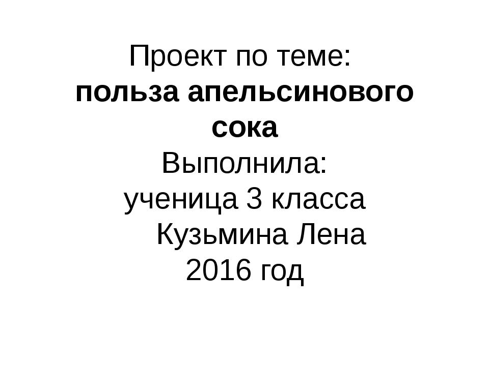 Проект по теме: польза апельсинового сока Выполнила: ученица 3 класса   К...