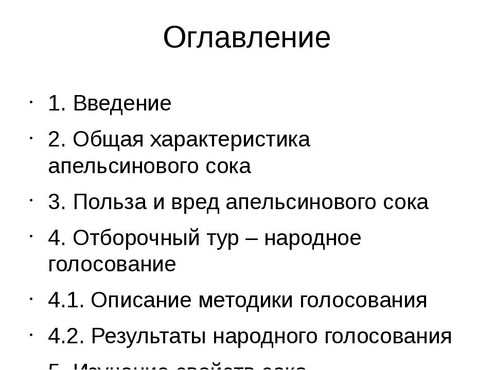 Оглавление 1. Введение 2. Общая характеристика апельсинового сока 3. Польза и...