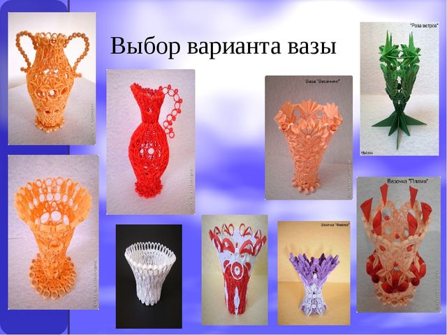 Выбор варианта вазы