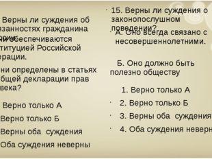 15. Верны ли суждения об обязанностях гражданина России: А. Они обеспечиваютс