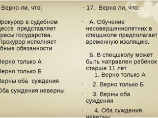 17. Верно ли, что: А. Прокурор в судебном процессе представляет интересы го