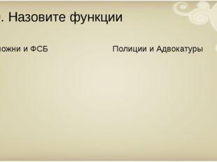 20. Назовите функции Таможни и ФСБ Полиции и Адвокатуры