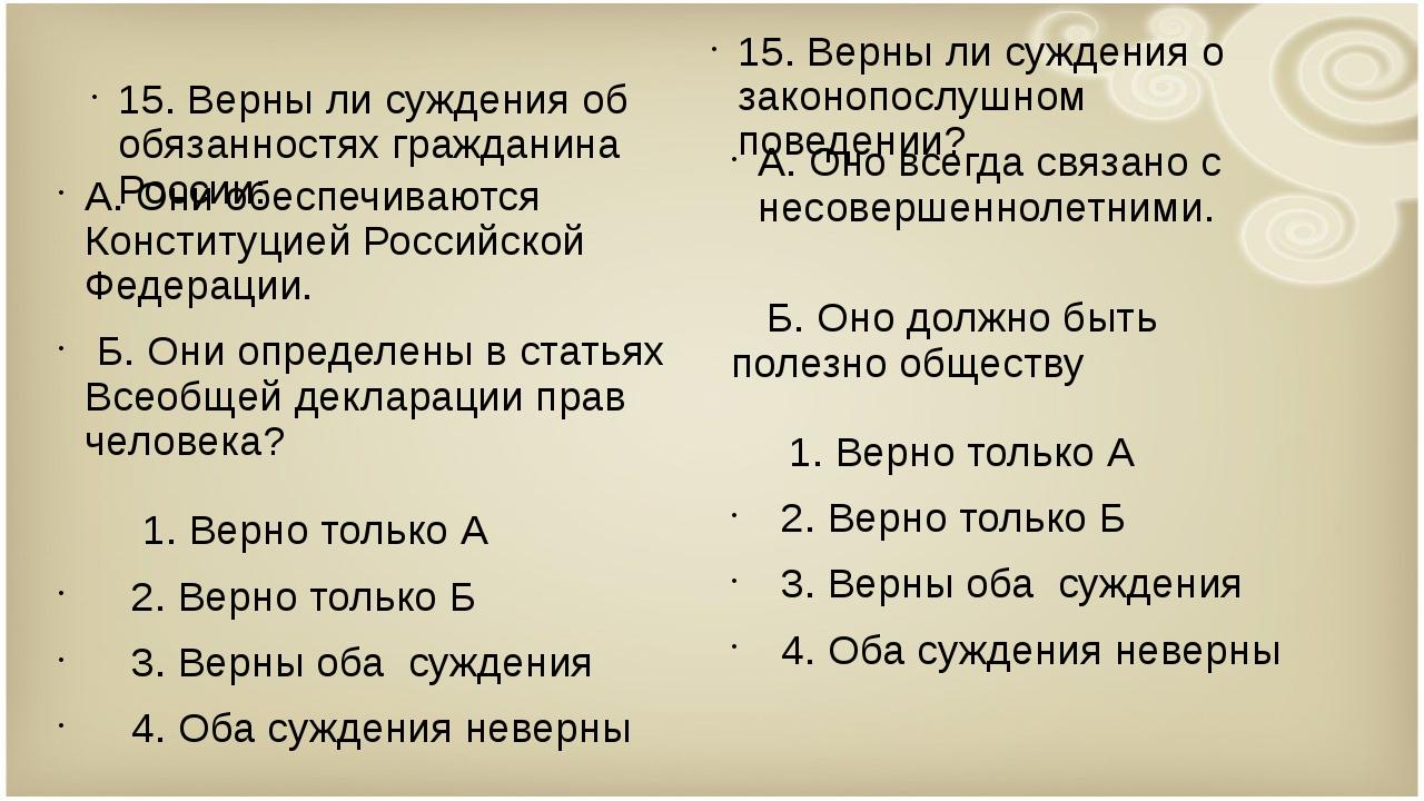15. Верны ли суждения об обязанностях гражданина России: А. Они обеспечиваютс...