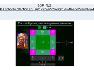 ЭОР№2 http://files.school-collection.edu.ru/dlrstore/5c9a9b61-b2d6-4be2-92bd