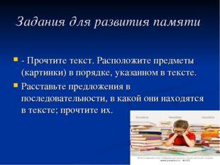 Задания для развития памяти - Прочтите текст. Расположите предметы (картинки)