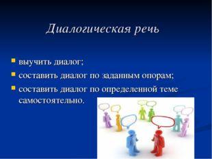 Диалогическая речь выучить диалог; составить диалог по заданным опорам; соста