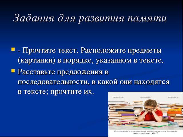 Задания для развития памяти - Прочтите текст. Расположите предметы (картинки)...
