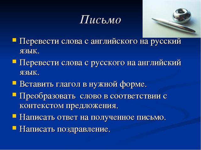 Письмо Перевести слова с английского на русский язык. Перевести слова с русск...