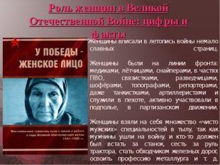 Роль женщин в Великой Отечественной Войне: цифры и факты Женщины вписали в ле