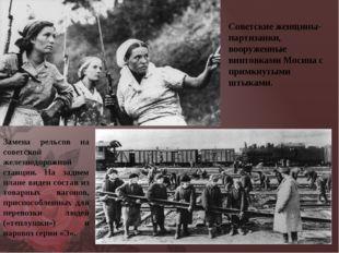 Советские женщины-партизанки, вооруженные винтовками Мосина с примкнутыми шты