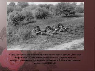 Советские девушки-военнослужащие на огневом рубеже. Девушки вооружены 7,62-мм
