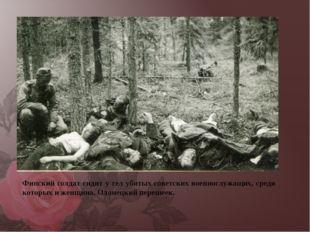 Финский солдат сидит у тел убитых советских военнослужащих, среди которых и ж