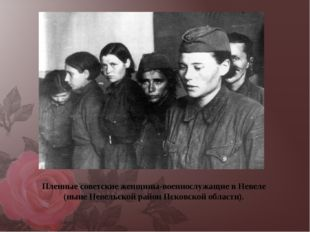 Пленные советские женщины-военнослужащие в Невеле (ныне Невельской район Пско