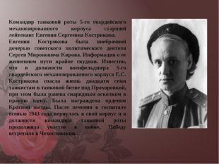Командир танковой роты 5-го гвардейского механизированного корпуса старший ле