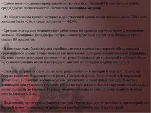 - Самое многочисленное представительство участниц Великой Отечественной войны