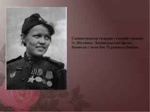 Санинструктор гвардии старший сержант О. Шуляева. Ленинградский фронт. Вынесл
