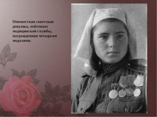Неизвестная советская девушка, лейтенант медицинской службы, награжденная чет