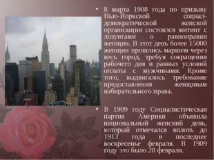8 марта 1908 года по призыву Нью-Йоркской социал-демократической женской орга