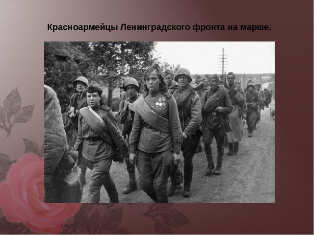 Красноармейцы Ленинградского фронта на марше.