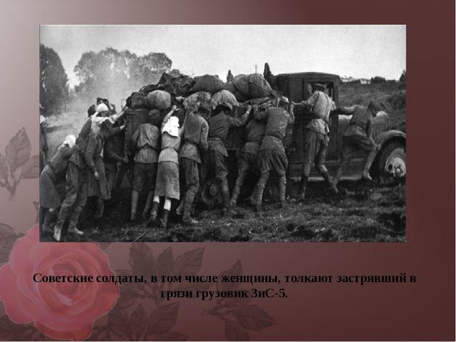 Советские солдаты, в том числе женщины, толкают застрявший в грязи грузовик З...