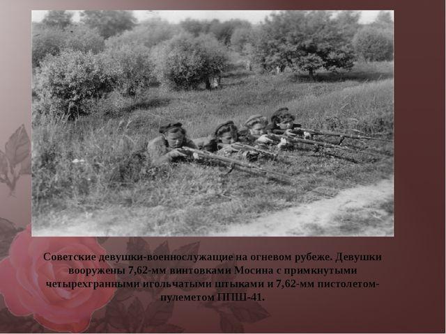 Советские девушки-военнослужащие на огневом рубеже. Девушки вооружены 7,62-мм...