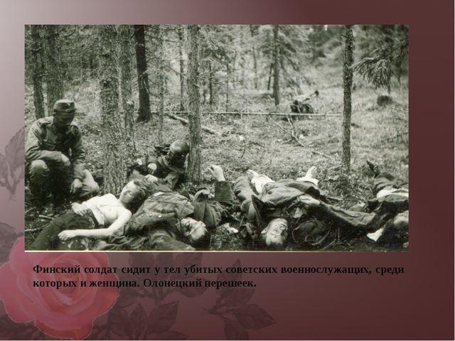Финский солдат сидит у тел убитых советских военнослужащих, среди которых и ж...