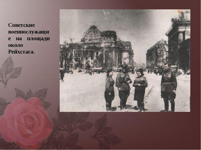 Советские военнослужащие на площади около Рейхстага.