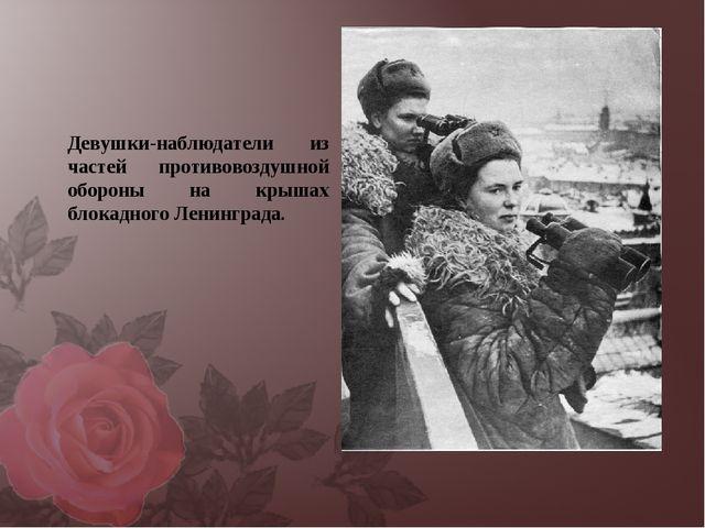 Девушки-наблюдатели из частей противовоздушной обороны на крышах блокадного Л...