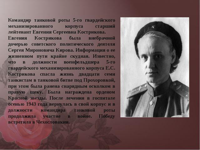 Командир танковой роты 5-го гвардейского механизированного корпуса старший ле...