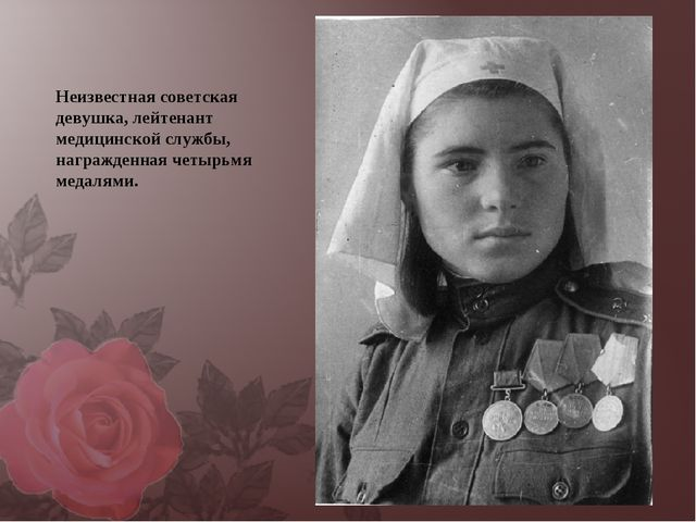 Неизвестная советская девушка, лейтенант медицинской службы, награжденная чет...