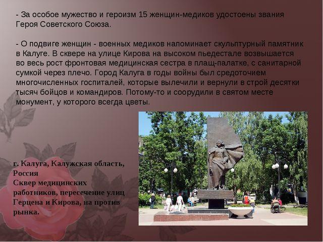 - За особое мужество и героизм 15 женщин-медиков удостоены звания Героя Совет...