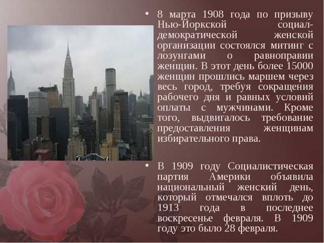 8 марта 1908 года по призыву Нью-Йоркской социал-демократической женской орга...
