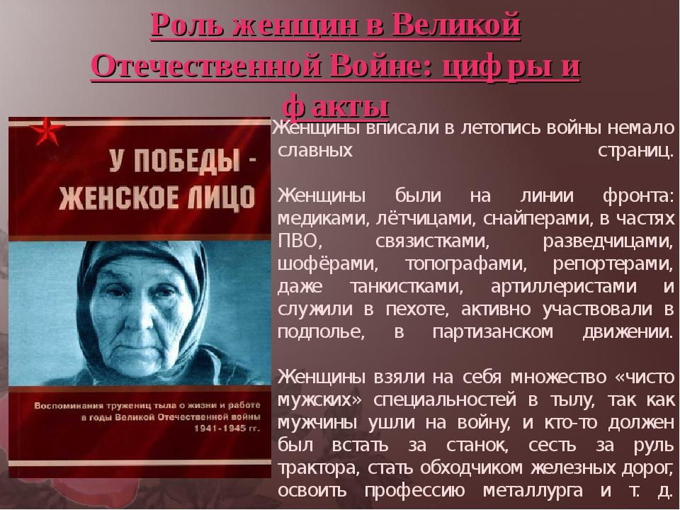 Роль женщин в Великой Отечественной Войне: цифры и факты Женщины вписали в ле...