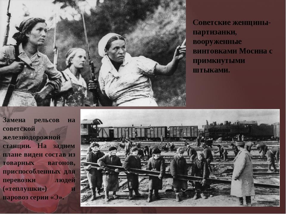 Советские женщины-партизанки, вооруженные винтовками Мосина с примкнутыми шты...