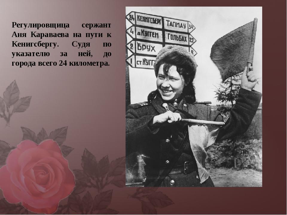 Регулировщица сержант Аня Караваева на пути к Кенигсбергу. Судя по указателю...